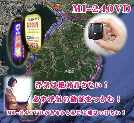 小型GPSで浮気調査