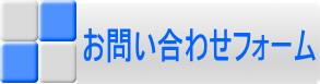 お問い合わせレンタル.jpg