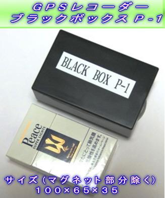 ブラックボックス P‐1.jpg