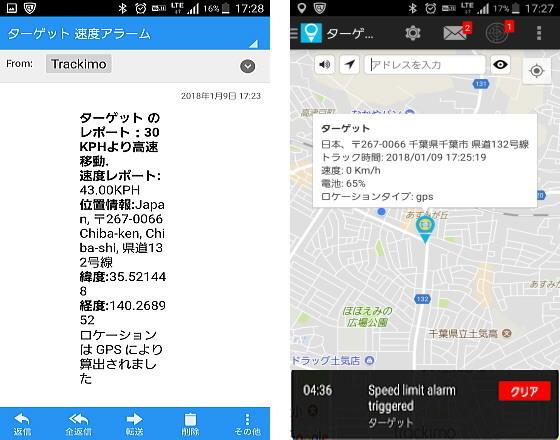 小型 GPS 発信機 サボリ 営業 管理 スピード.jpg