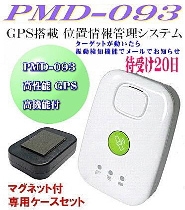 小型GPS発信機、購入、販売.jpg