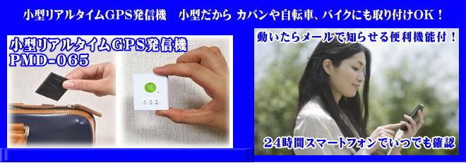 小型GPS発信機で浮気調査.jpg