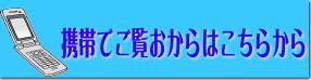 携帯HP.jpg