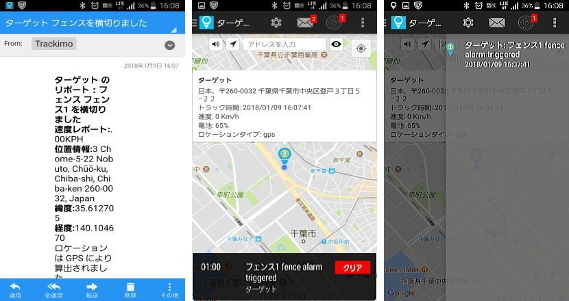 浮気 追跡 GPS 発信機 尾行 フェンス.jpg