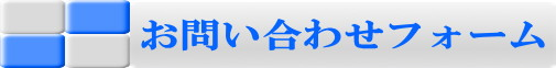 2014お問い合わせ.jpg