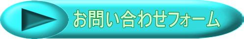 2014お問い合わせ3.jpg