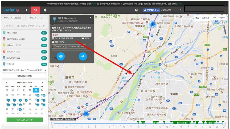GPS発信機 高機能 購入1.jpg