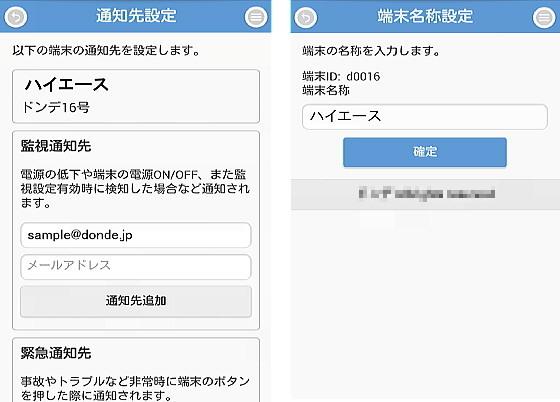 gps追跡機システム販売、各種設定.jpg