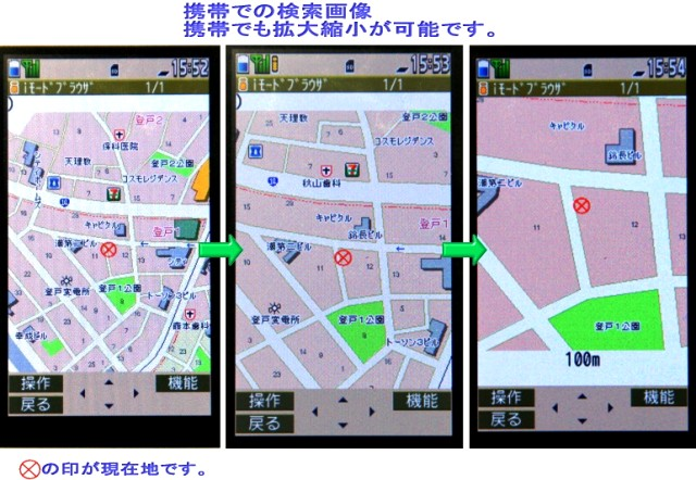 GPS携帯画像.jpg