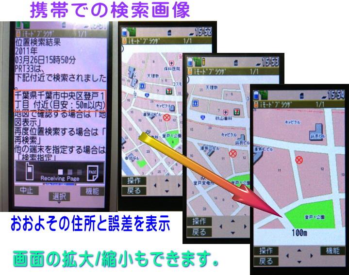 GPS検索画像.jpg