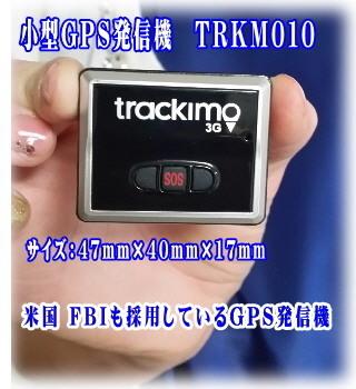 GPS発信機 購入 発見.jpg