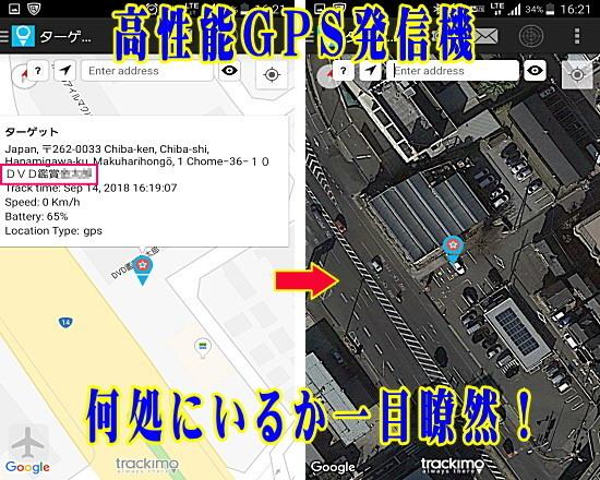 GPS発信機 購入 発見 サボリ.jpg