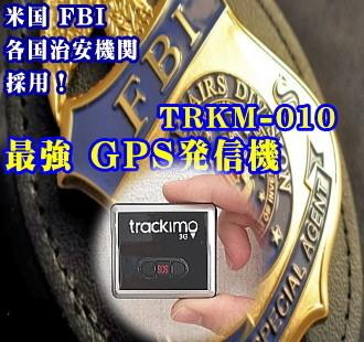GPS発信機 購入 発見 リアルタイム 検索.jpg