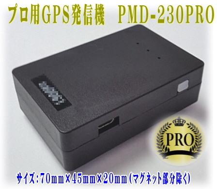 GPS発信機 購入 発見 PMD-230.jpg