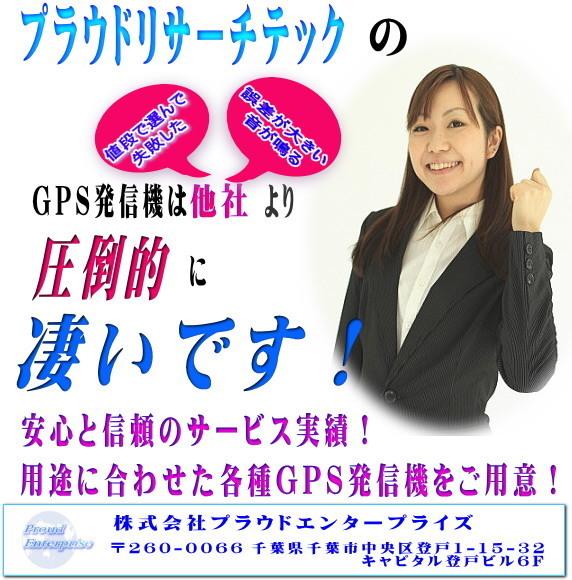 GPS発信機の販売、レンタル、小型発信機.jpg