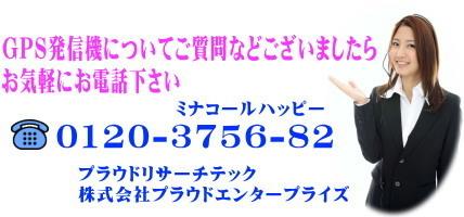 GPS発信機の販売レンタル購入.jpg