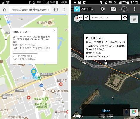 GPS発信機検索.jpg