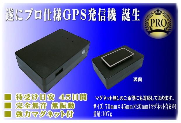 GPS発信機購入PMD-230PRO発見.jpg