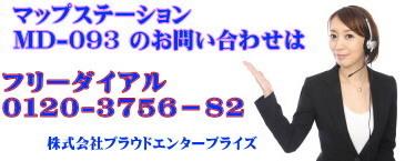 MD-093問い合わせ.jpg