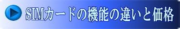 SIMカード違い.jpg