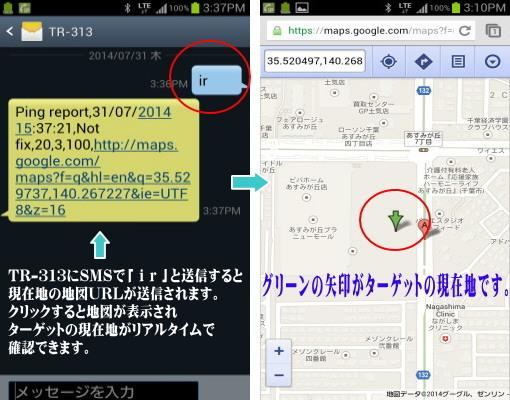 gps-sms.jpg