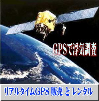 gps-uwakicyousa.jpg