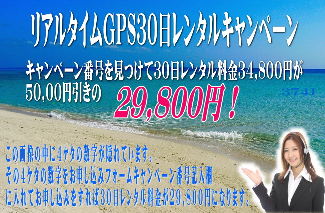 gps30campaign.jpg