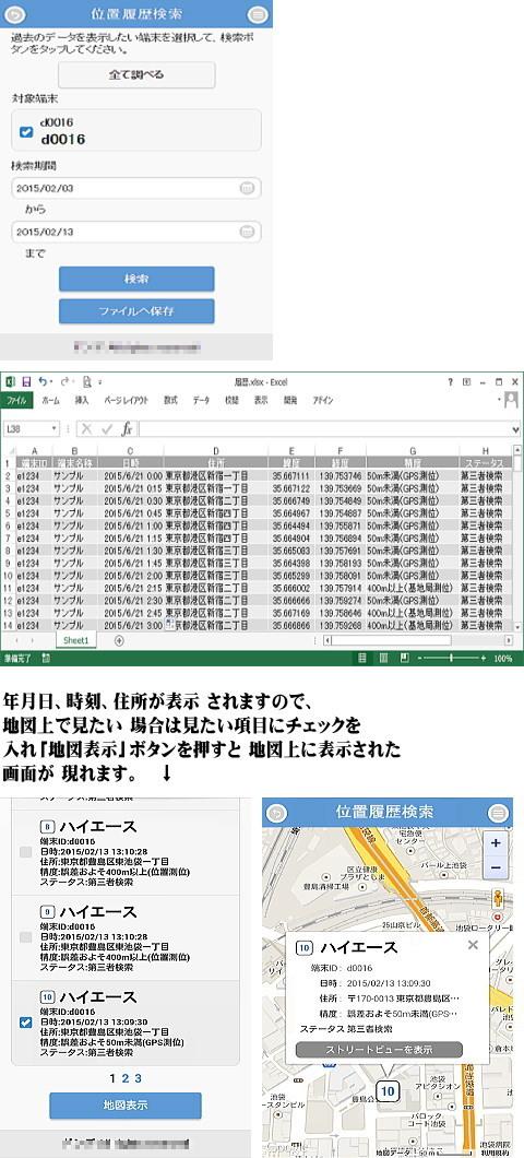gps追跡装置販売、履歴.jpg