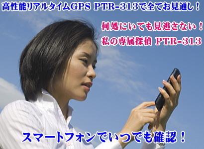 GPS購入