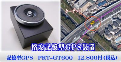 prt-gt600l.jpg