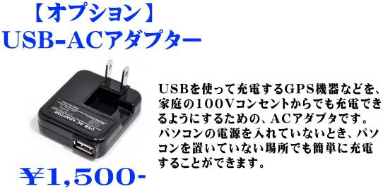 usb-ac.jpg
