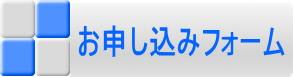 お申し込みレンタル.jpg