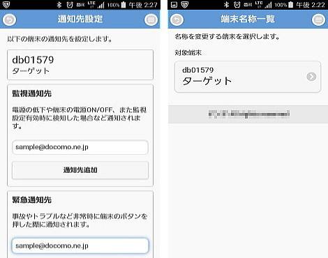 カバンに隠せるリアルタイムGPS発信機を購入できる.jpg