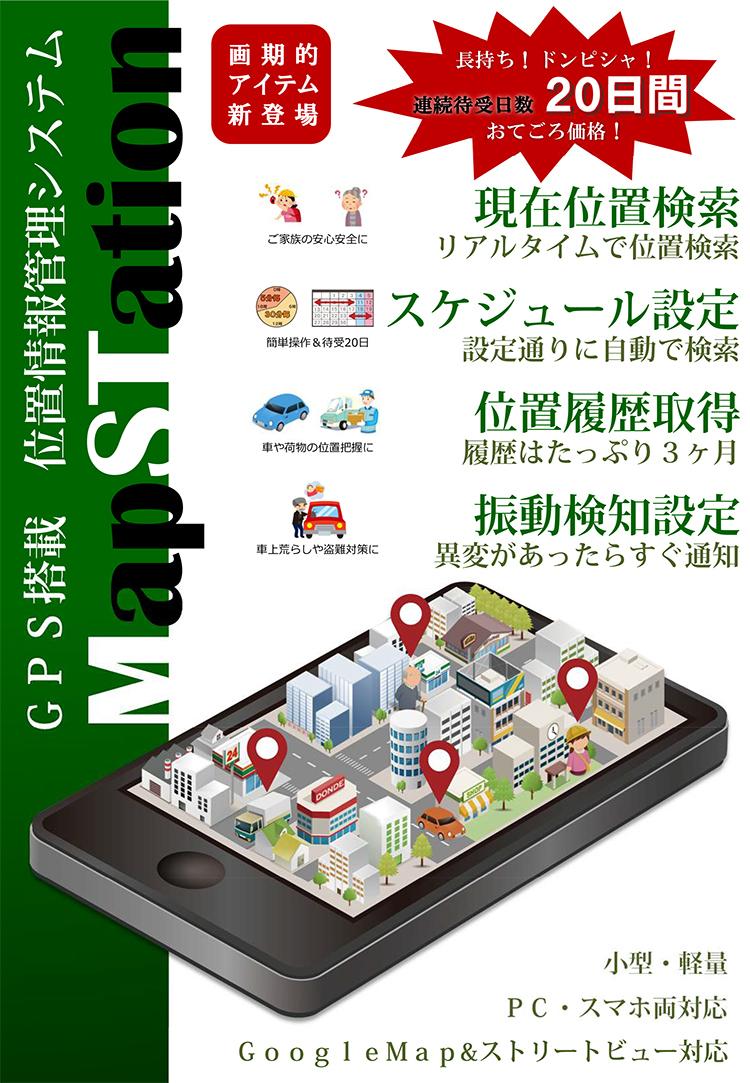 リアルタイムGPS MST1.jpg
