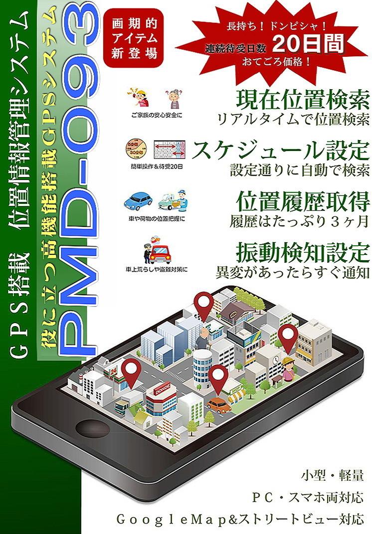 リアルタイムGPS津史跡システムMST.jpg