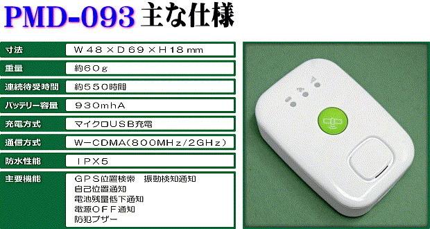 リアルタイムGPS発信機システムの仕様.jpg