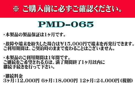 小型のGPS発信機 PMD-065注意書き.jpg