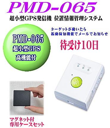 小型GPS発信機、購入.jpg