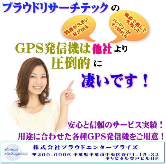小型GPS発信機の販売とレンタルNO1.jpg