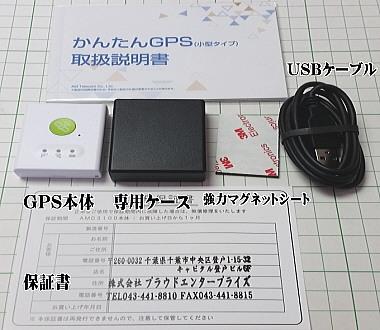 小型GPS発信機セット.jpg