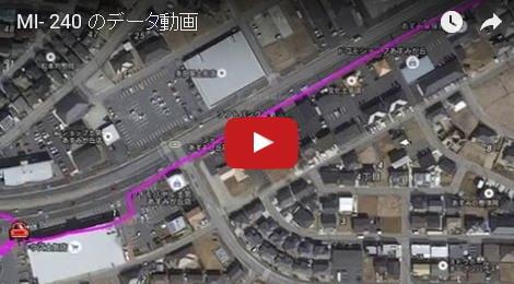 超小型GPS MI-240VD 動画.jpg