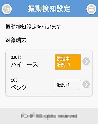 車両追跡システムgps販売、振動検知.jpg