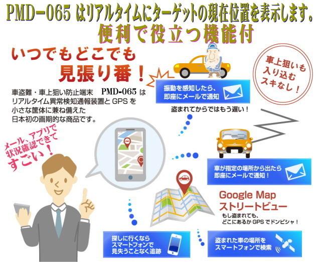 高性能GPS発信機で追跡.jpg