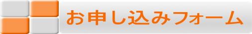 2014お申込み2.jpg