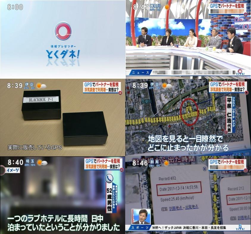 GPSとくダネ.jpg