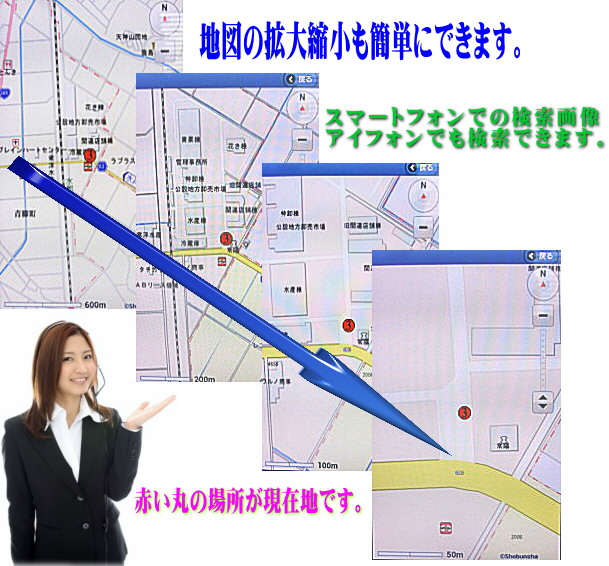 GPSスマートフォン画像.jpg