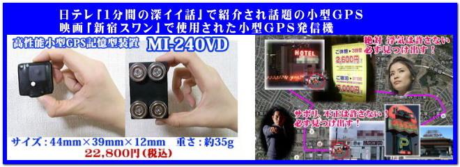 GPS小型発信機購入.jpg