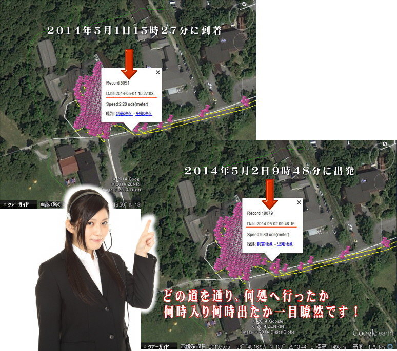 GPS温泉宿.jpg