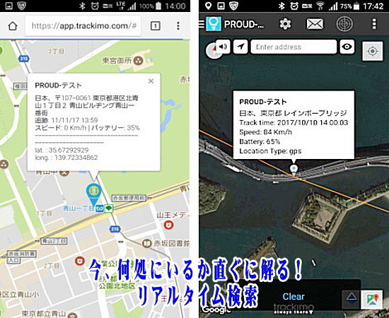 GPS発信機 発見 小型.jpg