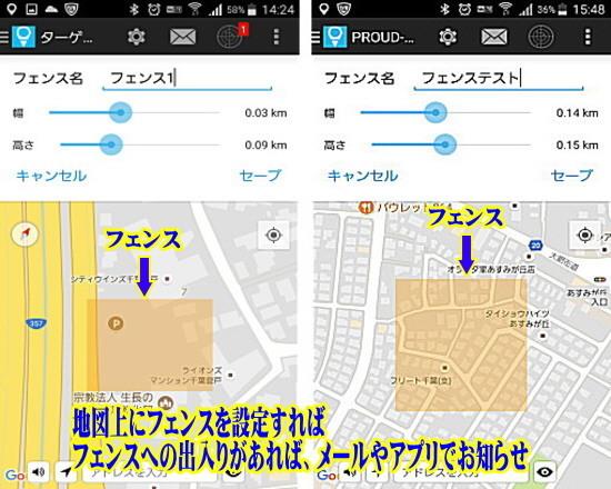 GPS発信機 購入 フェンス 発見.jpg
